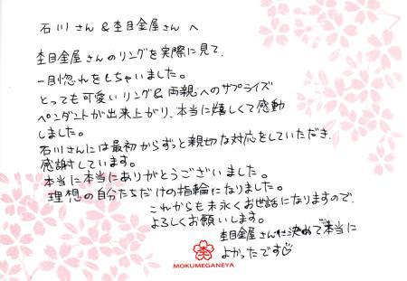 140411木目金の結婚指輪_M003.jpg