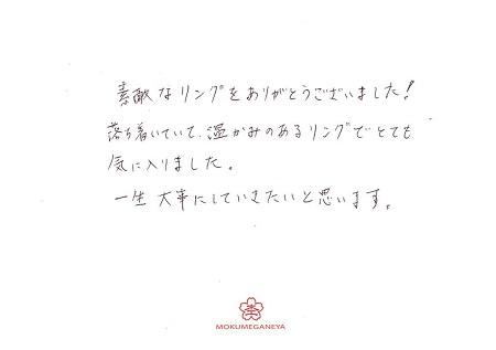 19020302木目金の結婚指輪_M005.jpg