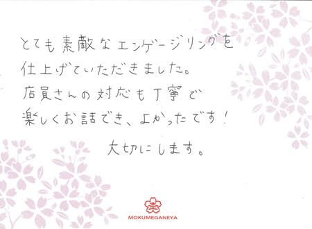 木目金の婚約指輪_U003.jpg
