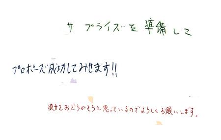 杢目金屋 サプライズ コメント.jpg
