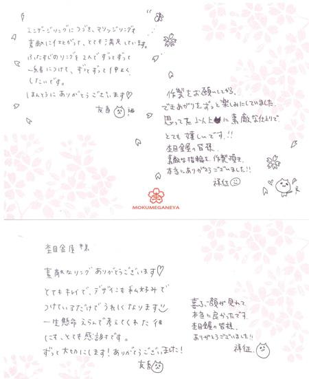 14032202木目金の結婚指輪_U008.jpg