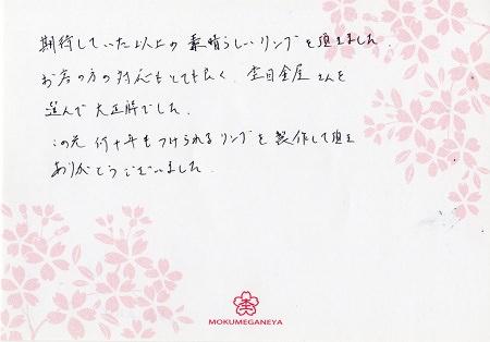 15050302木目金の婚約指輪_U003.jpg