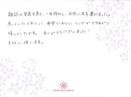 15051602木目金の結婚・婚約指輪_U004.jpg