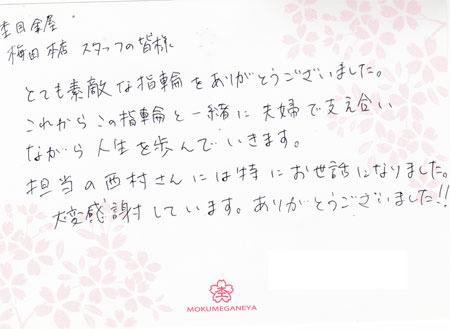15070301梅田ブログ メッセージ.jpg