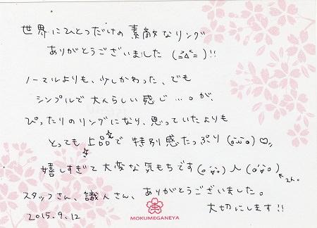 150925梅田本店ブログ (3).jpg