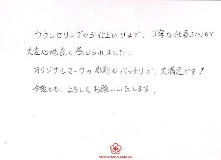 170616梅田本店スタッフブログ③.jpg
