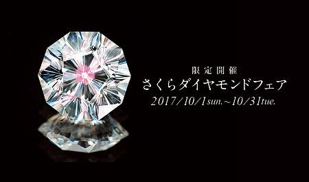 17102501梅田本店杢ブログ.jpg