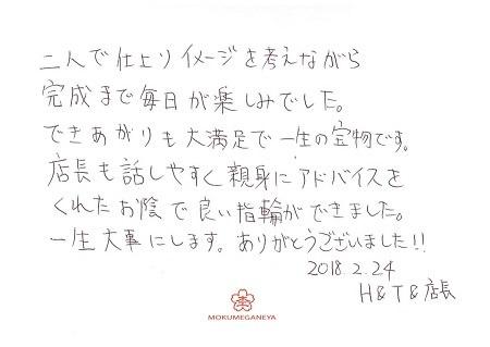 18051701杢目金のブログ (6).jpg