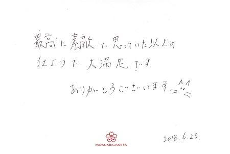 180708杢目金屋_U003.jpg