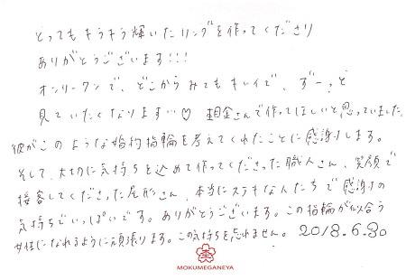 18081801杢目金屋のブログ (5).jpg
