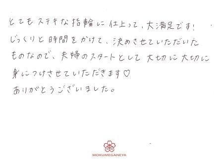 181116杢目金屋_U (5).jpg