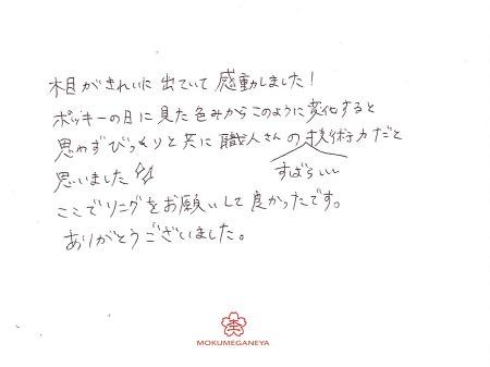 181207木目金屋_U005.jpg