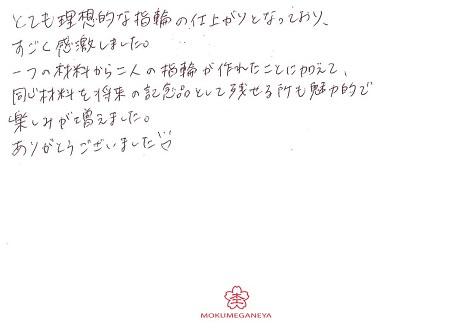 20021604木目金の結婚指輪_U005.jpg