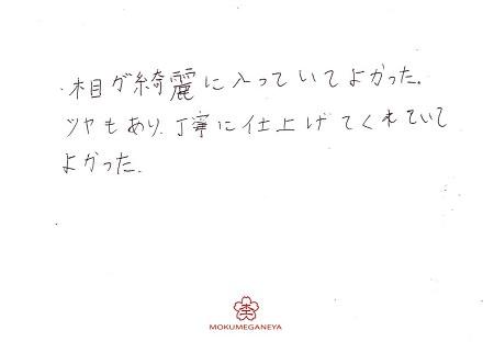 20022901木目金の結婚指輪_U004.jpg