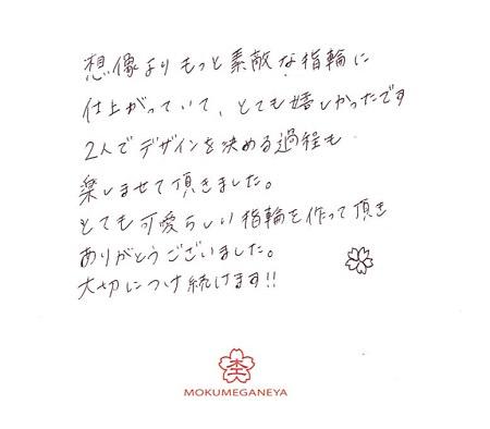 20030601木目金の結婚指輪_U006.jpg