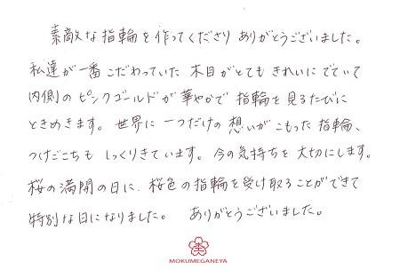 20040405木目金の結婚指輪_U005.jpg