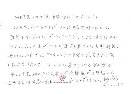 20061901木目金の結婚指輪U_001(7).jpg