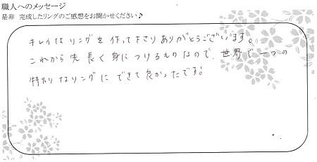 20101803木目金の結婚指輪_U005.jpg