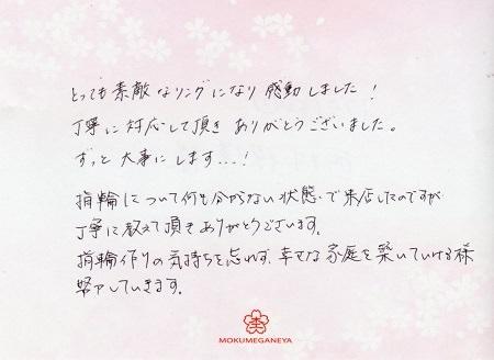 20170609梅田スタッフブログ③.jpg