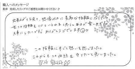 210528杢目金屋_U005.jpg