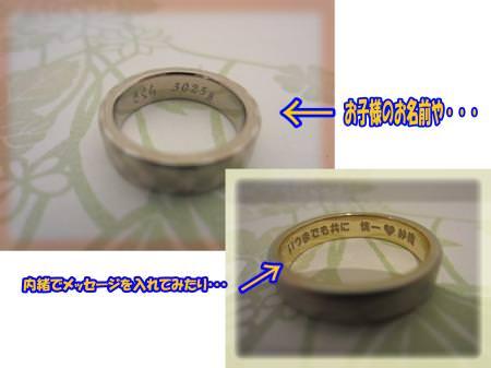 木目金の結婚指輪2.jpg