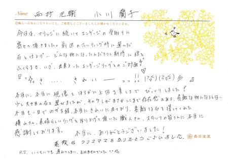杢目金屋のお客様のコメント120112.jpg