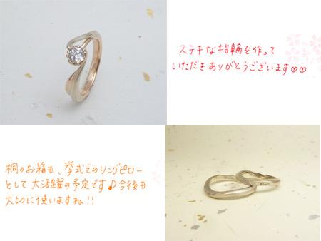 杢目金屋のお客様_リングコメント.jpg