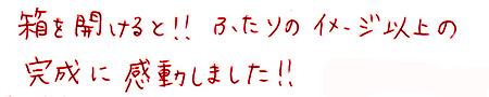 お客様コメント①.jpg
