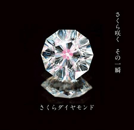 sakuradiamond_0414.jpg