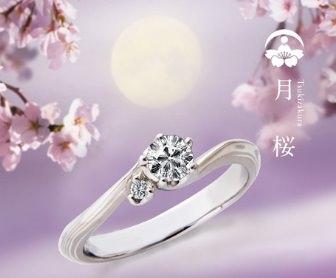 17122101木目金の婚約指輪_N003.jpg