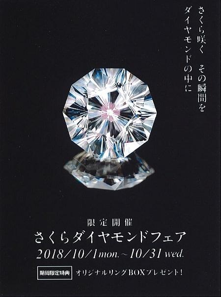 さくらダイヤモンドフェア2018.10.jpg