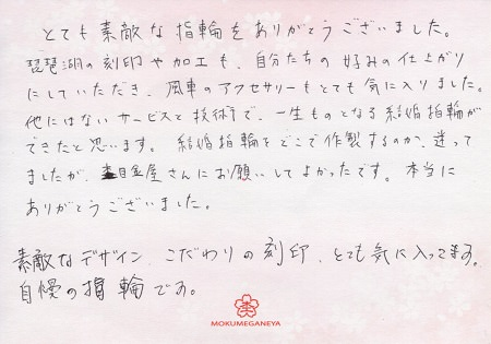 19020302木目金の結婚指輪_F004.jpg