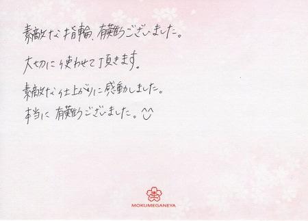 木目金の結婚指輪 (1).jpg