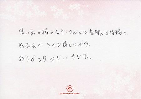 161027messe-ji.jpg