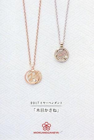 17012901木目金の結婚指輪Y _013.jpg