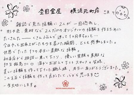 17020301木目金屋の結婚指輪_Y003.jpg