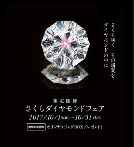 さくらダイヤモンドフェア2.PNG