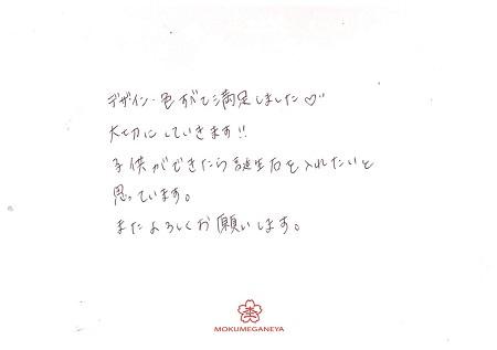 19081201木目金の結婚指輪_Y005.jpg