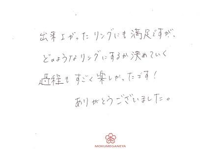 19111701木目金の結婚指輪_Y005.jpg