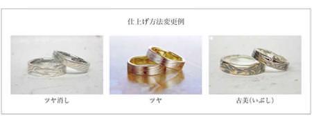 200207木目金の結婚指輪_Y003.jpg