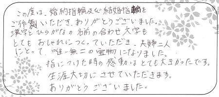 20071201木目金の結婚指輪_Y006.jpg