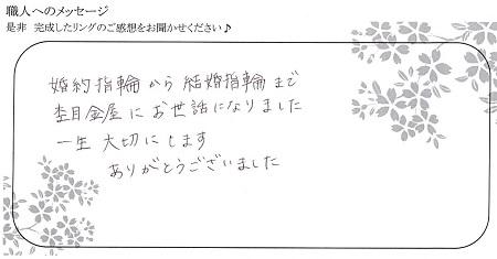 210103杢目金屋_Y003.jpg