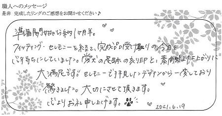 21061901木目金の結婚指輪_Y005.jpg