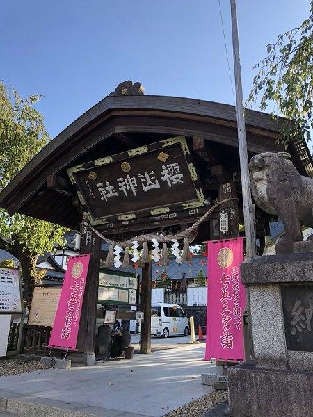 2019.10.18_岩手県_櫻山神社_001.jpg