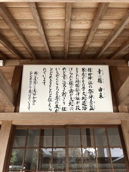 2019.10.30_富山県_櫛田神社_006.jpg