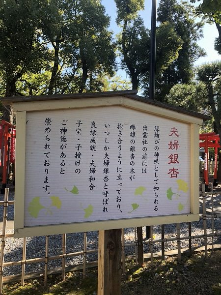 2019.11.14_岐阜県_八幡神社_007.jpg
