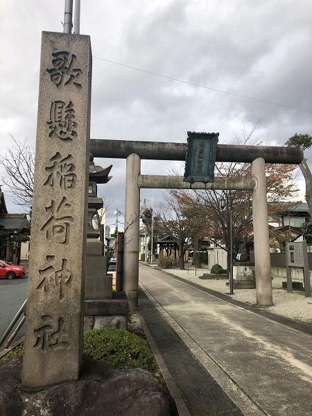 2019.11.18_山形県_歌懸稲荷神社_002.jpg