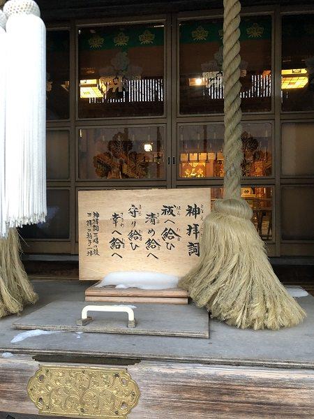 2019.12.3_諏訪神社_006.jpg
