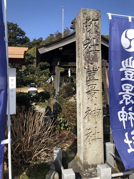 2020.03.02_福島県・豊景神社_01_001.jpg