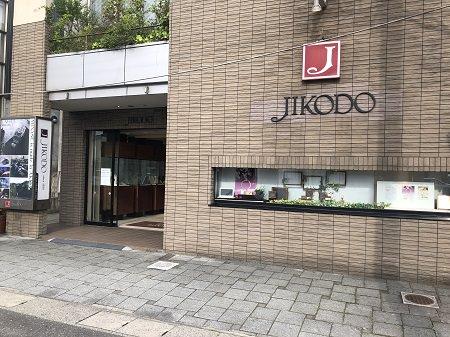 JIKODO11.jpg